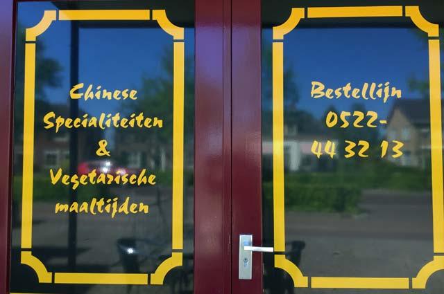 Tourist-Info-Het-Reestdal-CT_etendrinken_restaurants_chinees-afhaalcentrum-de-Wijk-01